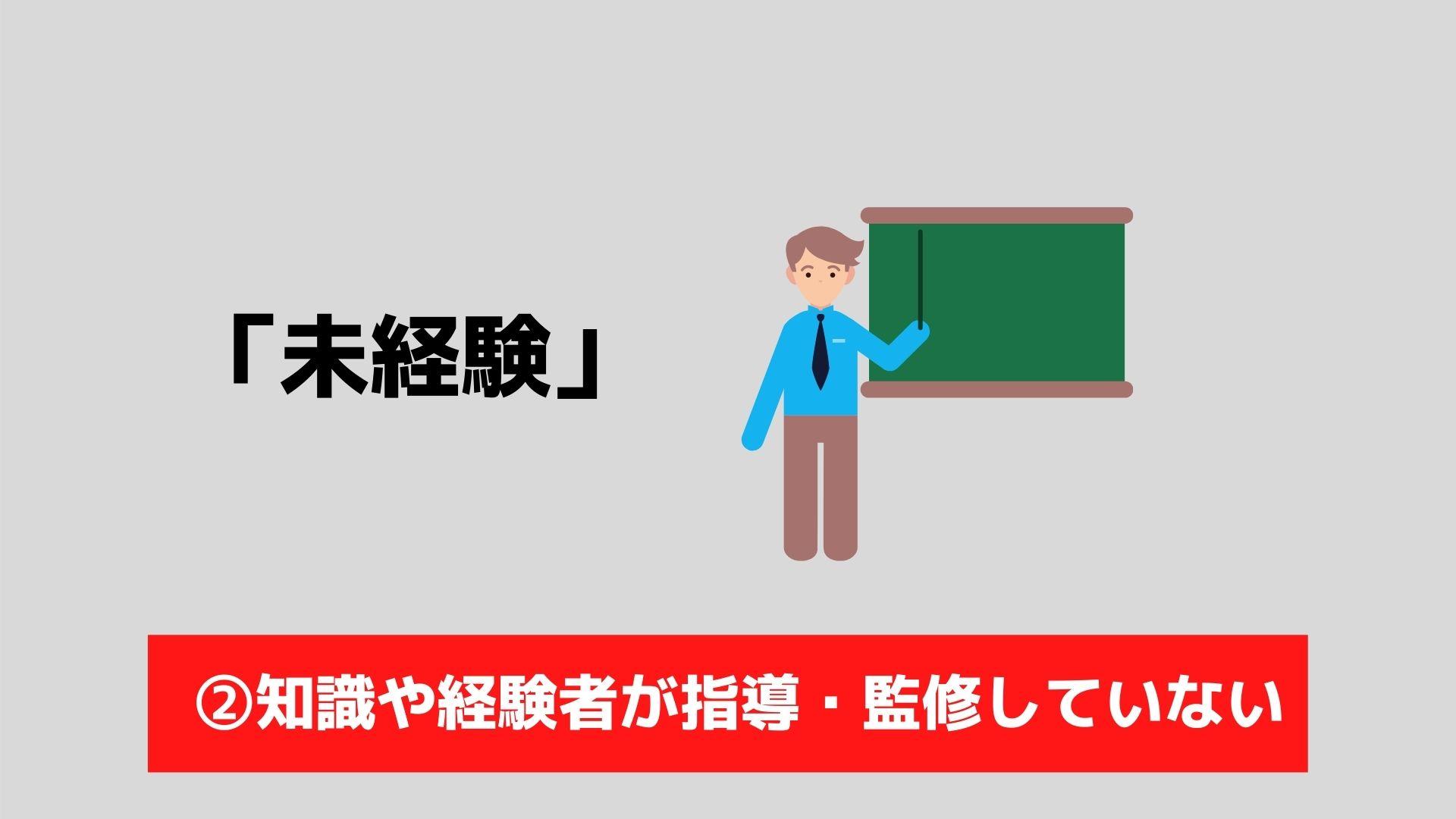 フルハーネスWEB講習の注意点②