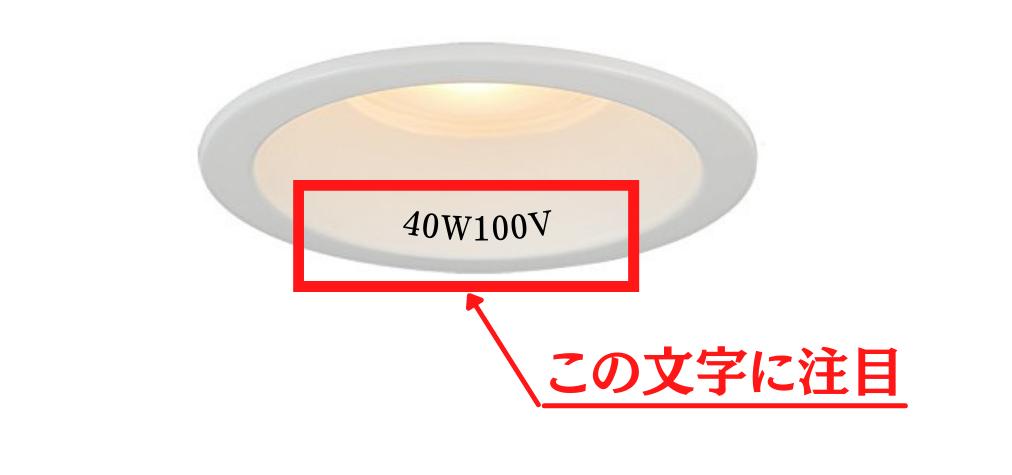 LED電球 注意事項